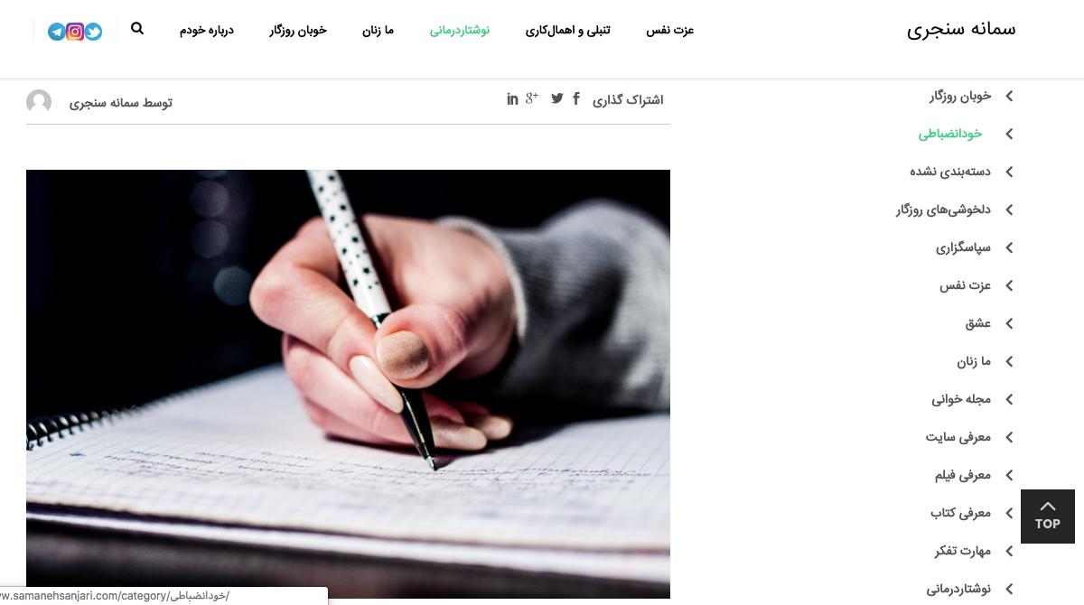 داستان پرپیچوخم سایت سمانه سنجری!